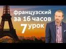 Французский за 16 часов. Урок 7 с нуля. Уроки французского языка с Петровым для начинающих