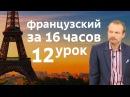 Французский за 16 часов. Урок 12 с нуля. Уроки французского языка с Петровым для начинающих