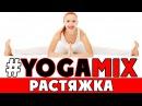 Катерина Буйда - Растяжка. Йогамикс Yogamix Тренировка на 50 минут