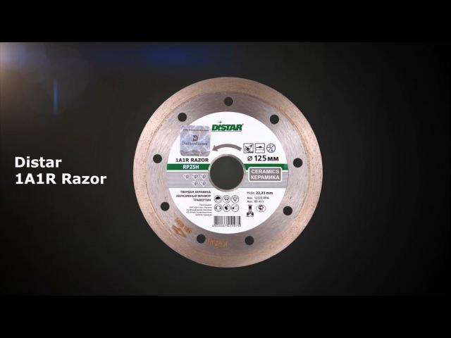 Алмазный диск Distar 1A1R Razor 125 мм