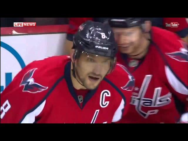 Александр Овечкин забросил 500-ю шайбу в НХЛ на глазах отца и матери