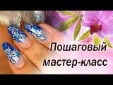 Зимний дизайн ногтей Снежинки Snowflakes