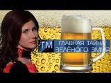 Из чего делают современное пиво!!! Главная тайна зелёного змия.