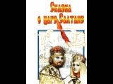 Фильм Сказка о царе Салтане