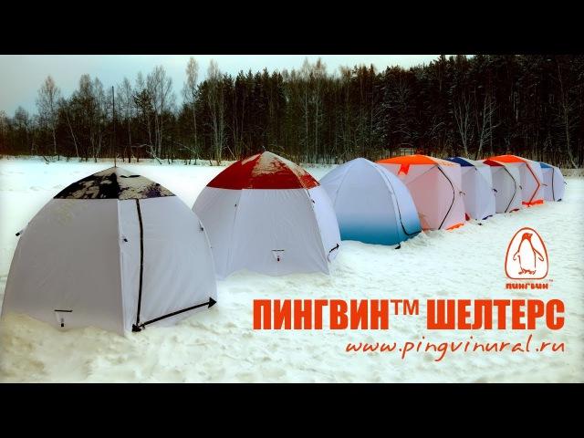 Тестирование теплоизоляции и обогрева зимних палаток ПИНГВИН Шелтерс