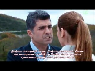 Турецкий сериал День, когда была написана моя судьба. 6 серия