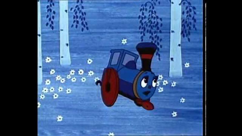 Паровозик из Ромашкова мультфильм 1967