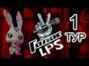 LPS: Голос (1 тур)