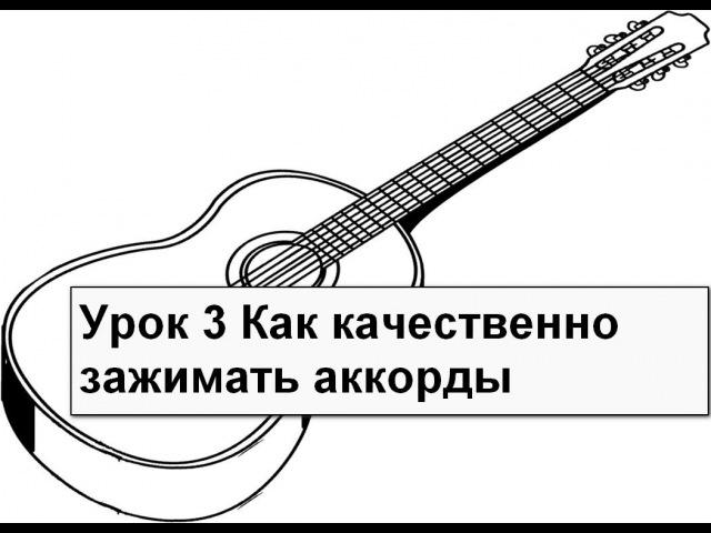 Урок 3 Как правильно зажимать аккорды. » Freewka.com - Смотреть онлайн в хорощем качестве