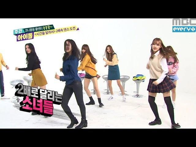 주간아이돌 - (WeeklyIdol EP.236) GFRIEND 'Rough' 2X faster version
