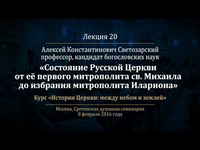 Лекция 20. Состояние Русской Церкви от её первого митр. св. Михаила до избрания митр. Илариона