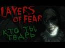 Layers Of Fear - Мать моя, женщина! 3