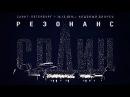 Сплин - Резонанс. Концерт в Ледовом дворце 16.12.2014
