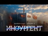 Дивергент, глава 2: Инсургент - Тизер-трейлер (HD)