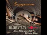 DJ Шевцов feat. Мила Куликова - Безупречность (DJ Savin Remix)