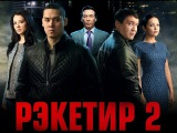 Рэкетир 2 самый криминальный фильм 2015