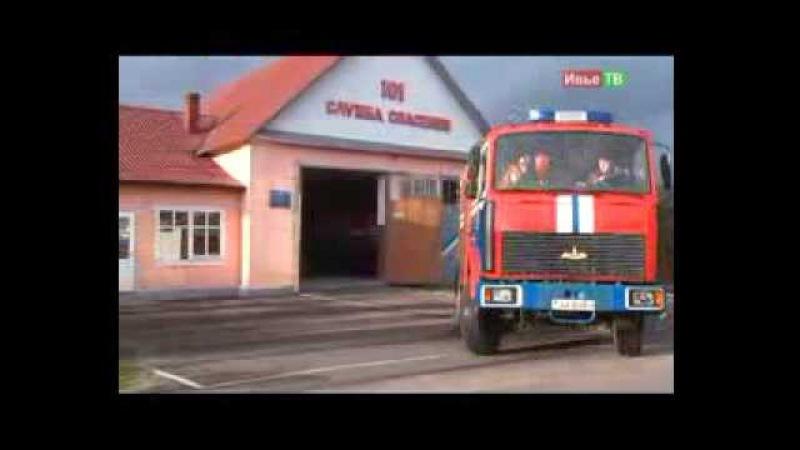 Спасатели всегда рядом. Репортаж о МЧС Ивьевского района.