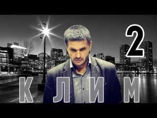 Клим - 2 серия, сериал, смотреть онлайн. Премьера 2016!