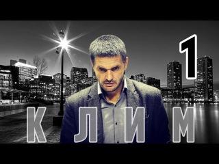 Клим - 1 серия, сериал, смотреть онлайн. Премьера 2016!