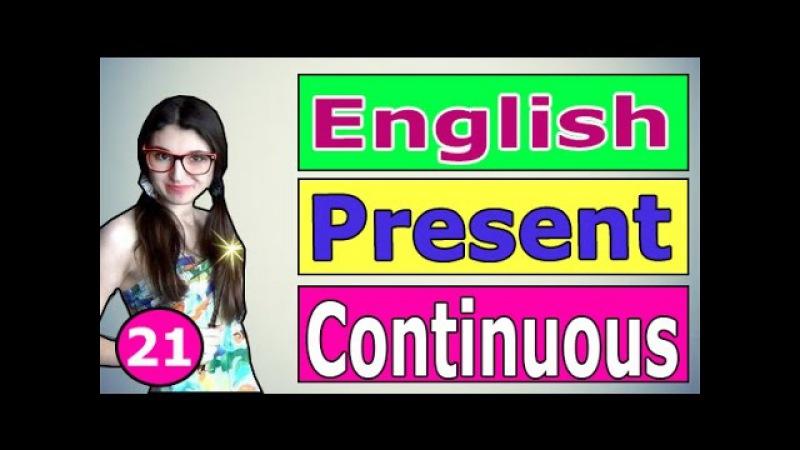 Английский PRESENT CONTINUOUS НАСТОЯЩЕЕ ДЛИТЕЛЬНОЕ ( Ирина ШИ )