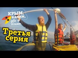Каяки почувствовали море. Крым, каяки, два бомжа. 3 серия.