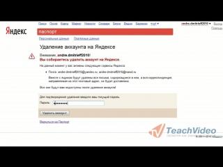 Интернет-сервисы - Как удалить почтовый ящик на Yandex.ru?
