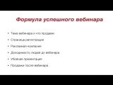 5 способов собрать вебинар на 100 человек и заработать 100 000 рублей!
