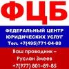 Регистрация (прописка) в Москве и Московской обл