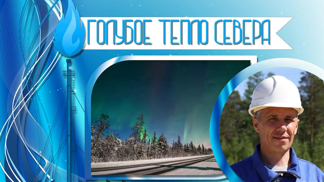 Голубое тепло Севера