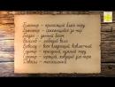 НПО РУСЬ Запрещённые руские ведические имена.