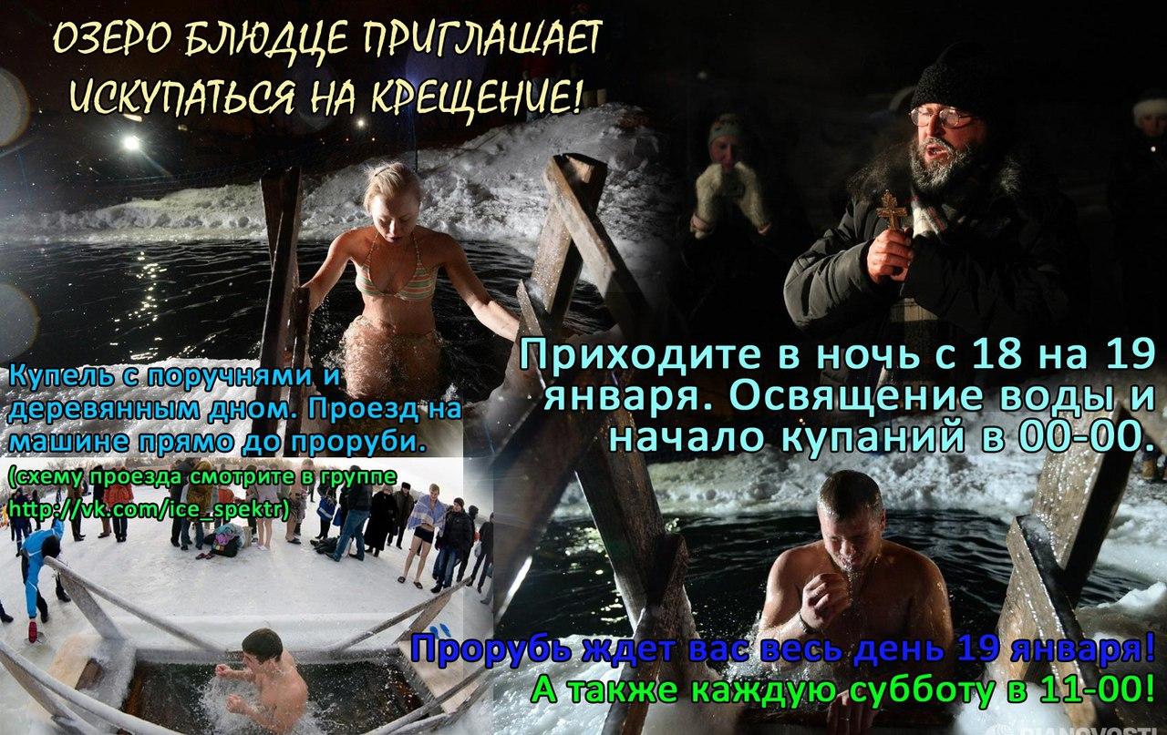 прорубь на крещение купель новосибирск
