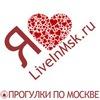 Интересные прогулки по Москве от LiveInMsk.ru