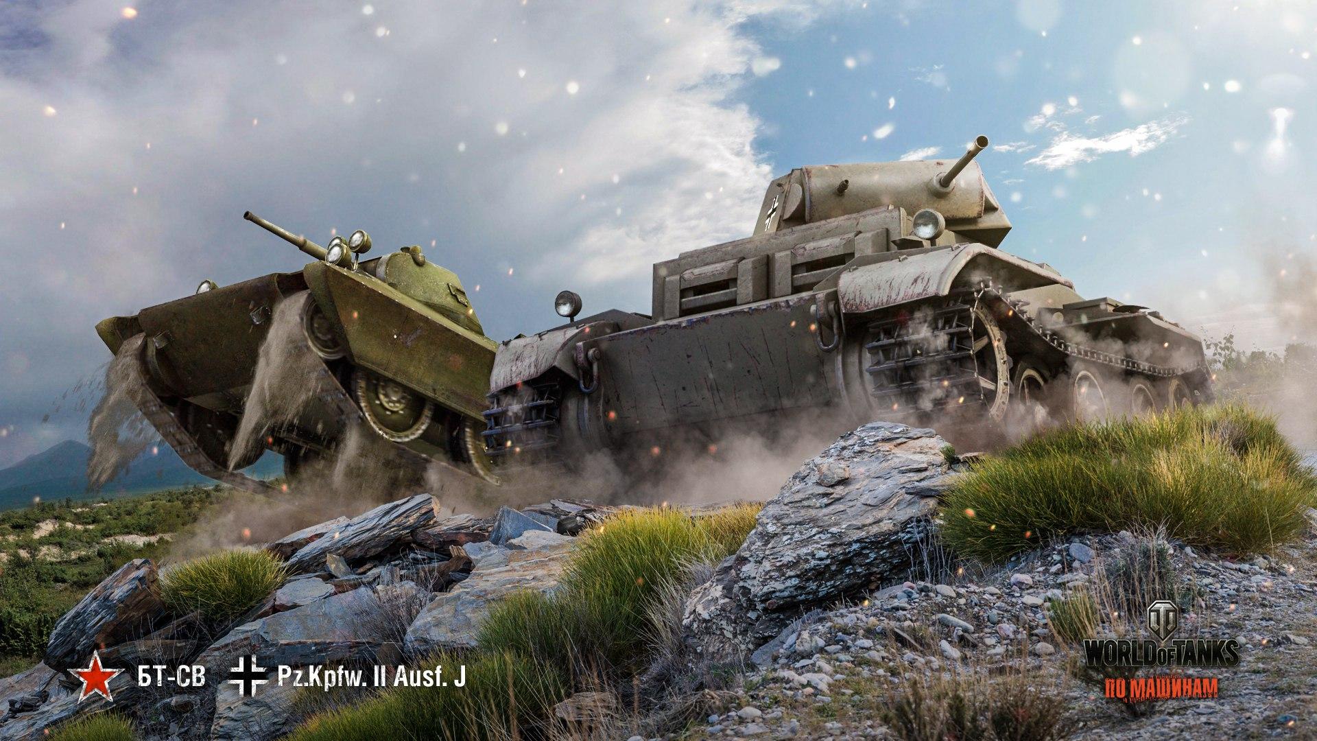 рисунок БТ-СВ и Pz.Kpfw. II Ausf. J