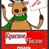 Подслушано в Красное и Белое Рязань (18+)