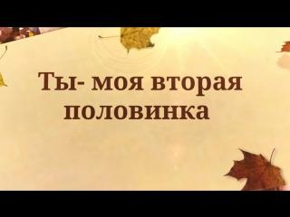 Пример (Осенний) Видео поздравление на день рождения