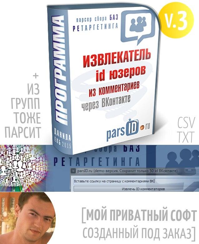 parsID Full v.3 | Программа-парсер людей из виджета комментариев ВК на сайтах и из групп ВКонтакте