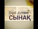 Еркін Нұржанов ҚЫМБАТ