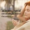 """""""Жизнь - моё произвеДЕНЬе"""" - онлайн-курс!"""