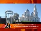Просторы родного края - Чистополь