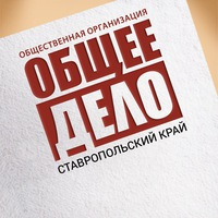 Логотип ОБЩЕЕ ДЕЛО - Ставропольский край