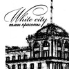 "Салон красоты ""White city"""