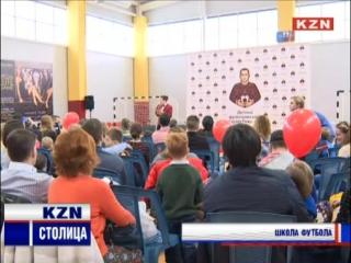 Открытие детского футбольного клуба Сергея Рыжикова в Maximus