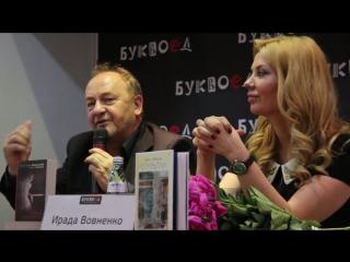 23 мая в Буквоеде Януш Вишневский и Ирада Вовненко