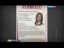 Вести.Ru: Изнасилование или педофилия: МИД разбирается в деле русской девочки из Берлина