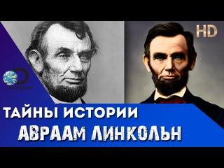 Тайны истории: Авраам Линкольн (фильм из цикла National Geographic)  HD720p