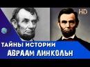 Тайны истории Авраам Линкольн фильм из цикла National Geographic HD720p