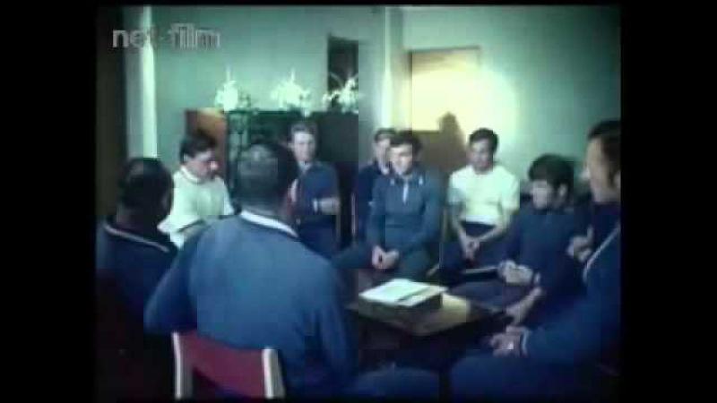 Воля.Смелость.Мастерство.   1974
