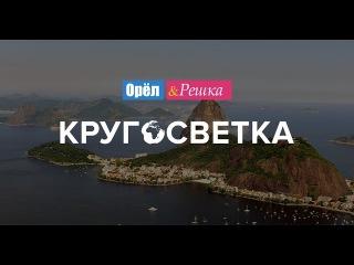 Орел и Решка. Кругосветка. 12 сезон 1 серия. 15.02.16