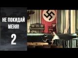 Не покидай меня!  - 2 серия  -  Мини сериал  ( 2013)   HD 1080p