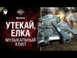 Утекай, ёлка! - музыкальный клип от Студия ГРЕК и Wartactic Games [World of Tanks]
